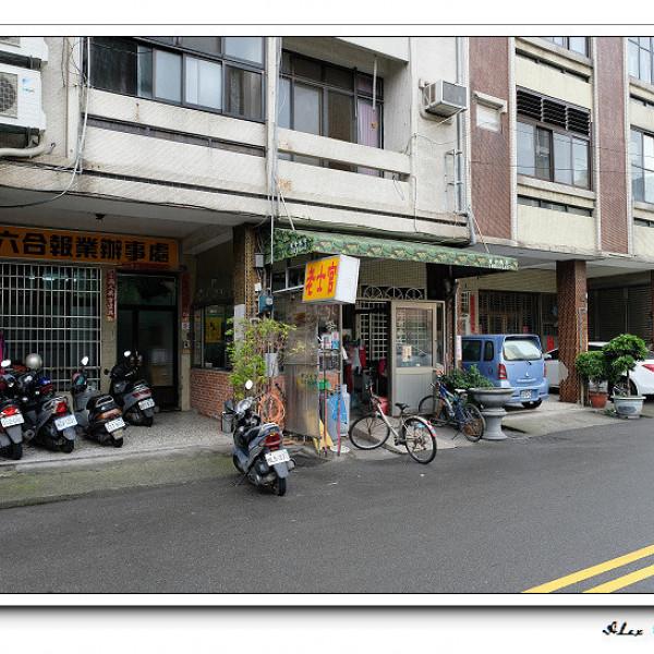 台中市 餐飲 台式料理 老士官擀麵
