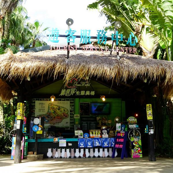 新竹縣 休閒旅遊 景點 動物園 綠世界農場