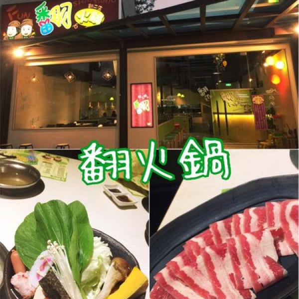 花蓮縣 餐飲 鍋物 火鍋 翻火鍋二店
