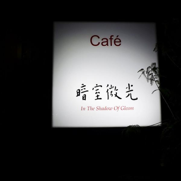 新竹市 餐飲 茶館 暗室微光