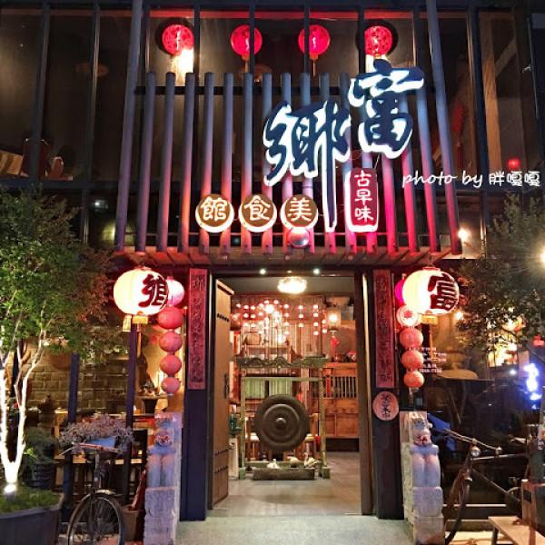 台中市 美食 餐廳 中式料理 客家菜 富鄉古早味美食館