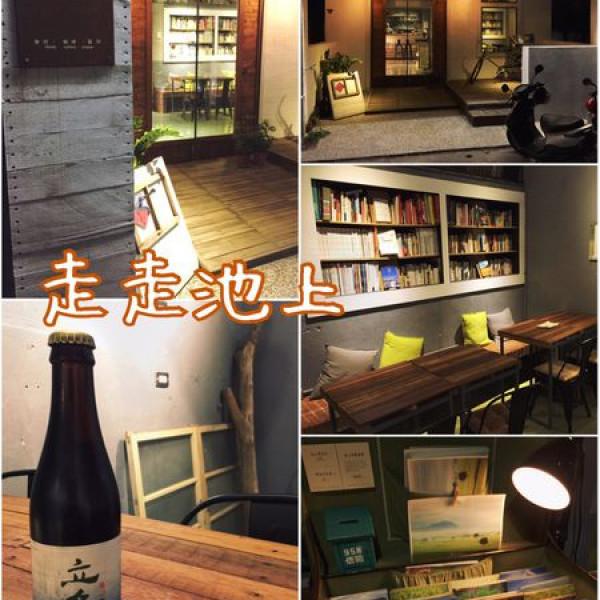 台東縣 餐飲 咖啡館 走走池上