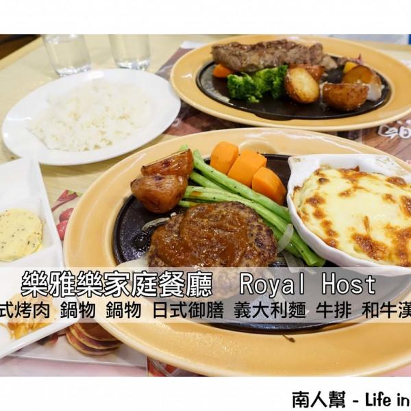 高雄市 餐飲 多國料理 其他 樂雅樂家庭餐廳Royal Host
