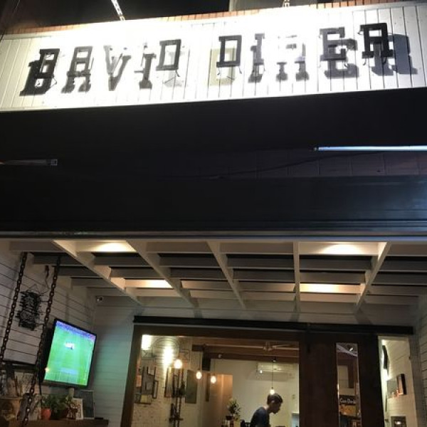桃園市 餐飲 多國料理 墨西哥料理 David Diner 大衛美墨料理 中壢中原店
