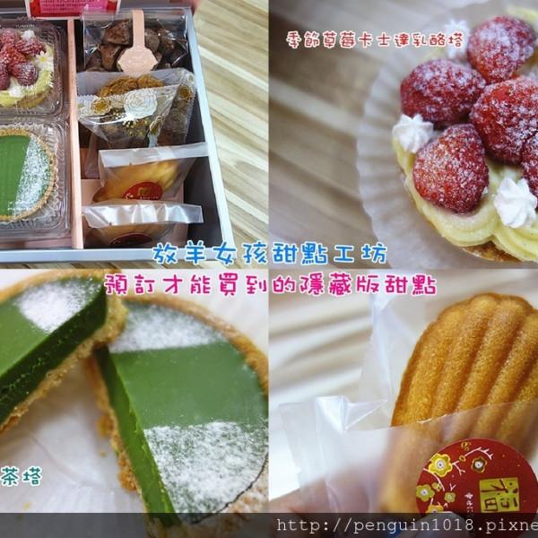 彰化縣 餐飲 飲料‧甜點 甜點 放羊女孩-甜點工坊
