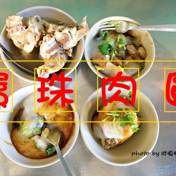 彰化縣 美食 攤販 台式小吃 寶珠肉圓