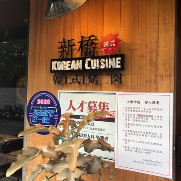 新竹市 餐飲 韓式料理 新橋韓式烤肉