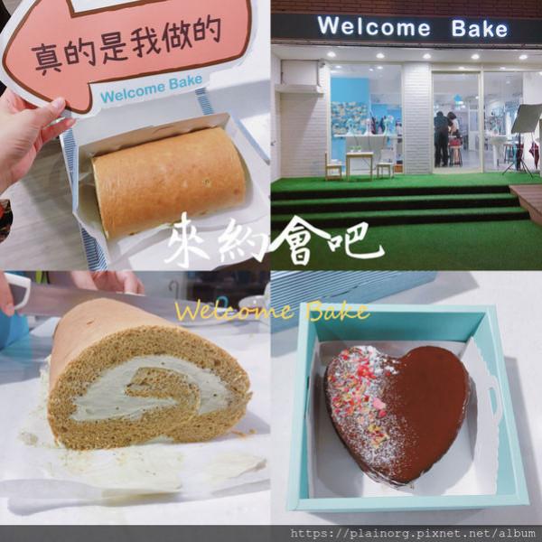 台北市 觀光 觀光景點 Welcome Bake 來約會吧!