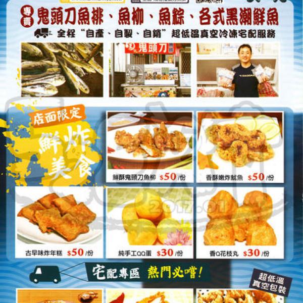 台東縣 餐飲 夜市攤販小吃 王記 鬼頭刀專賣店