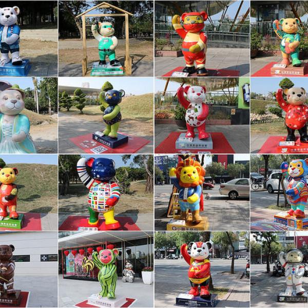 高雄市 休閒旅遊 景點 景點其他 第四屆樂活熊城市嘉年華