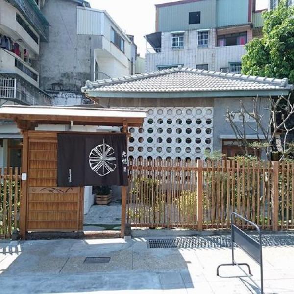 高雄市 餐飲 茶館 光悅茶屋 Koetsu Teahouse