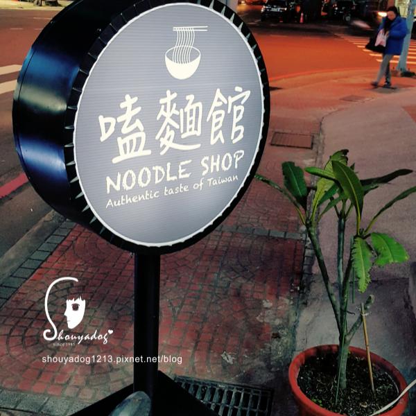 桃園市 餐飲 麵食點心 嗑麵館