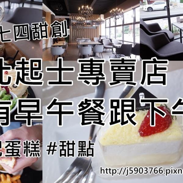新竹縣 餐飲 飲料‧甜點 飲料‧手搖飲 七四甜創