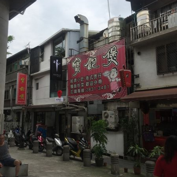 台北市 餐飲 台式料理 士林寶飽煲小館