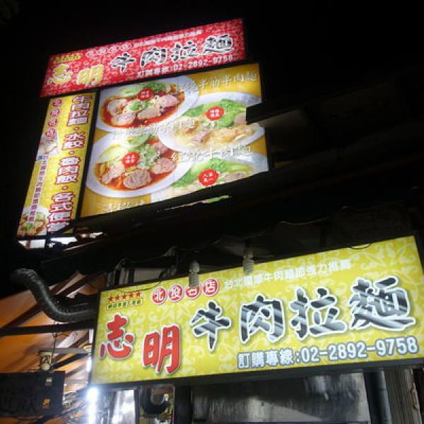 台北市 餐飲 麵食點心 志明牛肉拉麵 (北投總店)