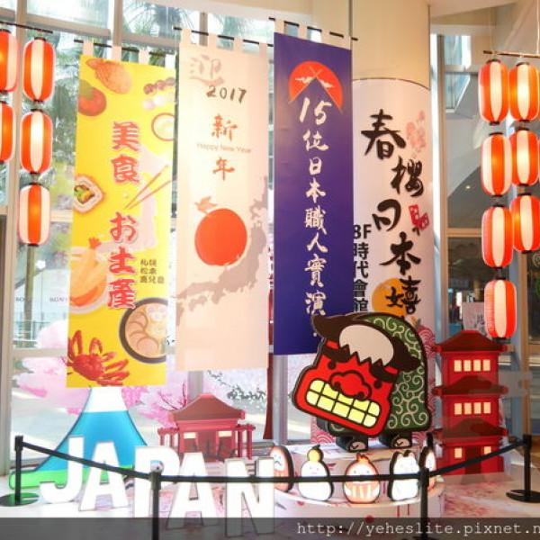 高雄市 購物 百貨商場 高雄夢時代春櫻日本嬉遊日本商品展