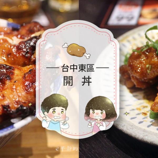台中市 餐飲 日式料理 開丼 地表最強燒肉丼