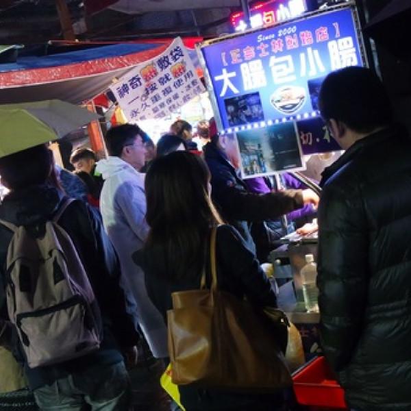 台北市 餐飲 台式料理 千喜福 大腸包小腸