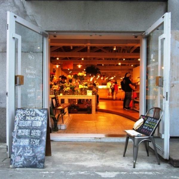 台北市 餐飲 咖啡館 FUJIN TREE Landmark