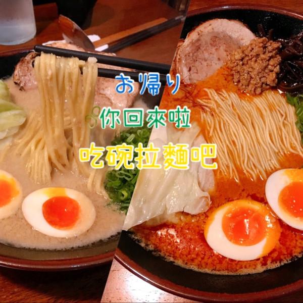 台北市 餐飲 日式料理 拉麵‧麵食 Okaeriお帰り 你回來啦 吃碗拉麵吧