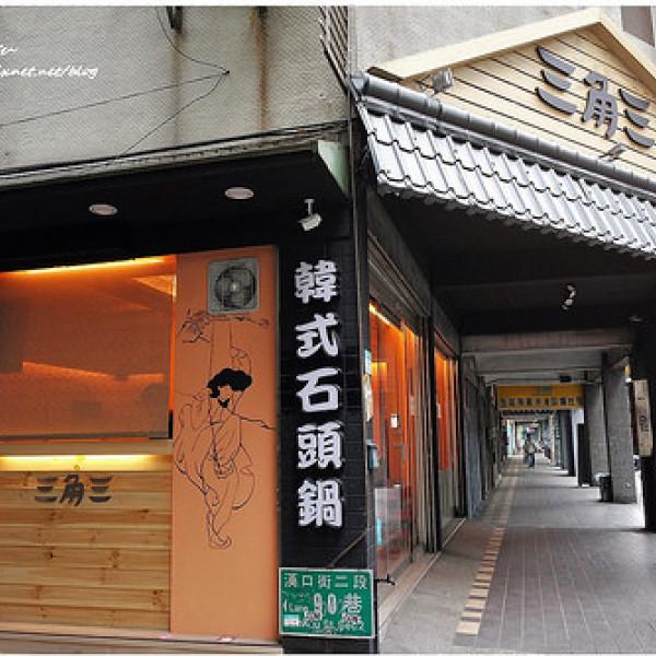 台北市 美食 餐廳 異國料理 韓式料理 三角三韓式石頭鍋