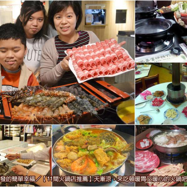 台北市 餐飲 鍋物 其他 暖胃又暖心的火鍋店推薦~