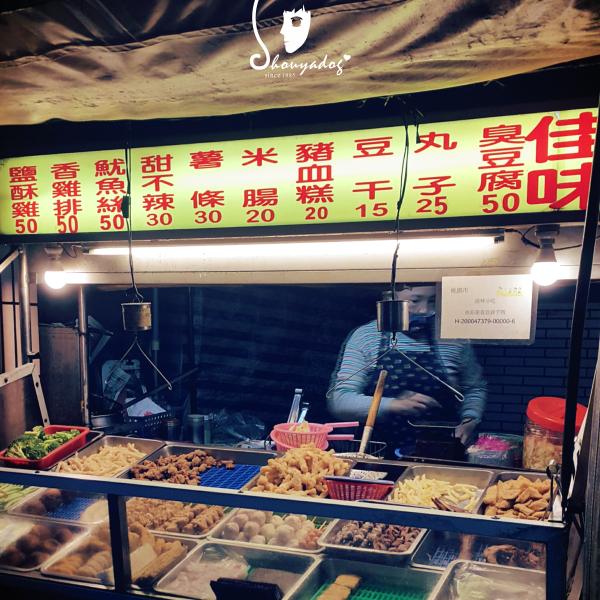 桃園市 美食 攤販 鹽酥雞、雞排 佳味小吃