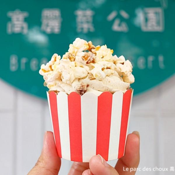 台北市 美食 餐廳 飲料、甜品 飲料、甜品其他 Le parc des choux 高麗菜公園