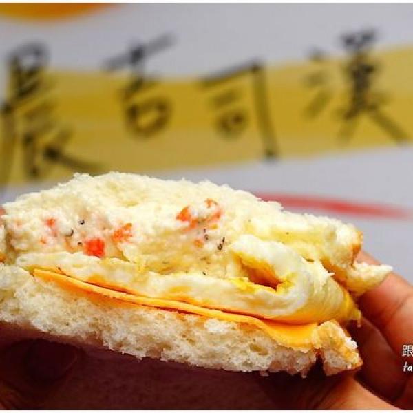 新北市 餐飲 夜市攤販小吃 晨吉司漢肉排蛋吐司
