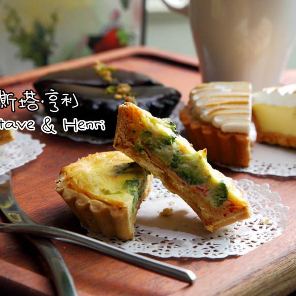 台北市 餐飲 飲料‧甜點 飲料‧手搖飲 古斯塔·亨利 Gustave & Henri