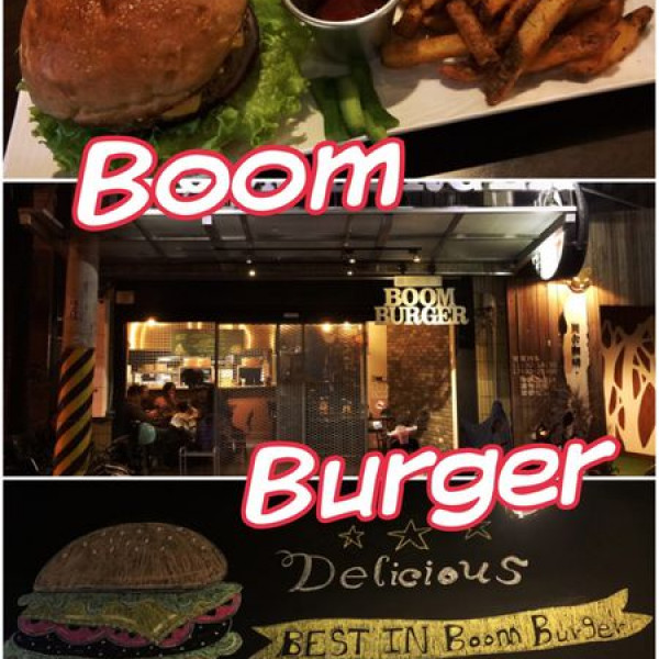 花蓮縣 餐飲 美式料理 Boom Burger