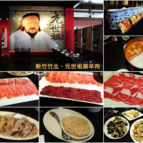 新竹縣 餐飲 鍋物 其他 元世祖火鍋 - 竹北店