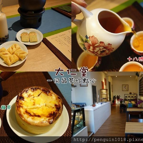 彰化縣 餐飲 茶館 大仁堂