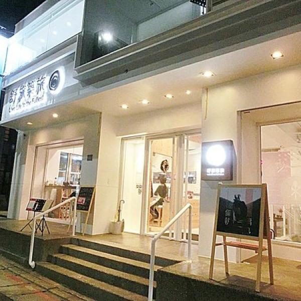 台北市 餐飲 多國料理 其他 舒旅築旅餐廳