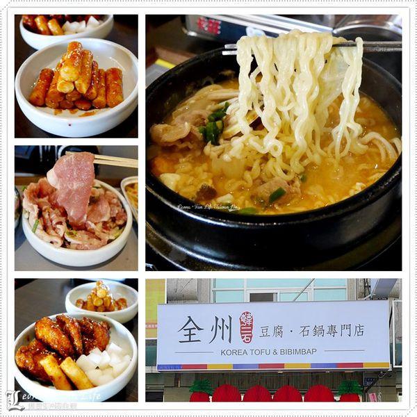 雲林縣 餐飲 韓式料理 全州韓二石豆腐石鍋專門店(北港店)