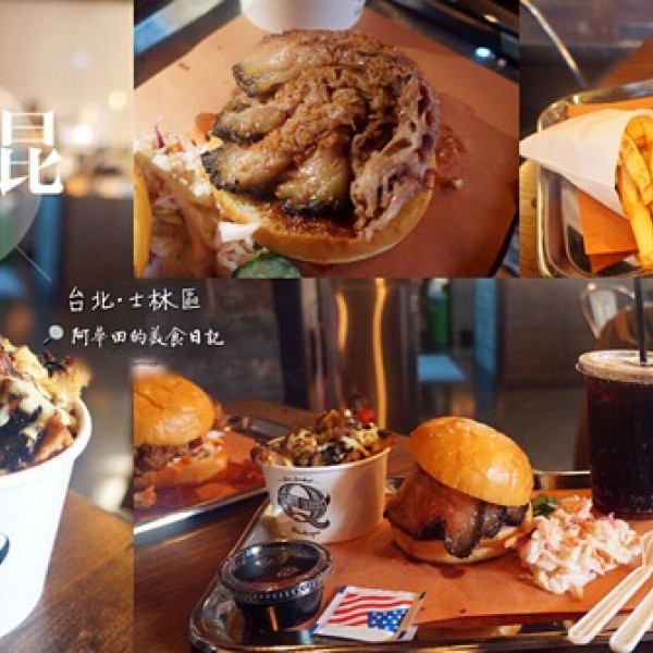 台北市 餐飲 美式料理 Mighty Quinn's Barbeque麥笛昆