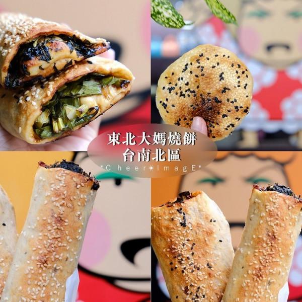 台南市 餐飲 早.午餐、宵夜 中式早餐 東北大媽燒餅