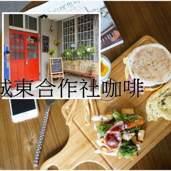 台南市 餐飲 多國料理 多國料理 城東合作社咖啡 East Town Co. Cafe