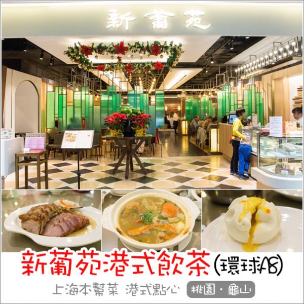 桃園市 餐飲 港式粵菜 新葡苑港式飲茶(林口環球A8店)