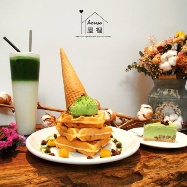 台中市 餐飲 義式料理 屋裡 In House 義式餐廳