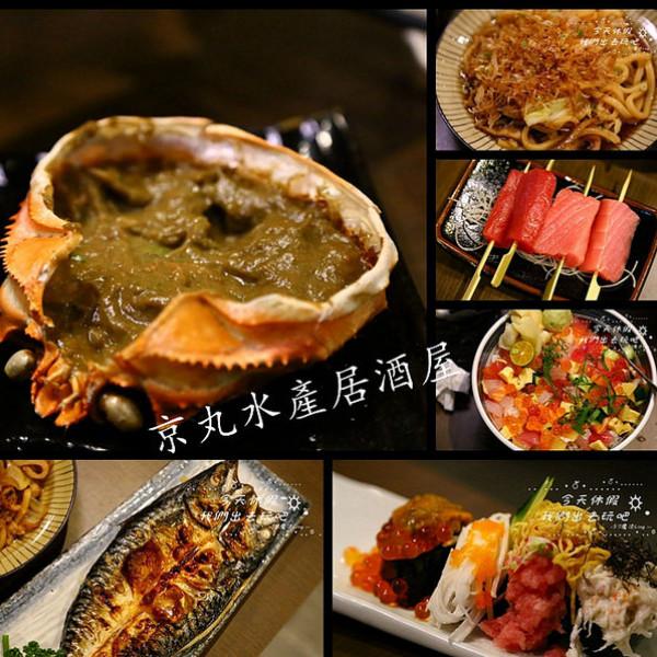 台中市 美食 餐廳 餐廳燒烤 京丸水產 居酒屋