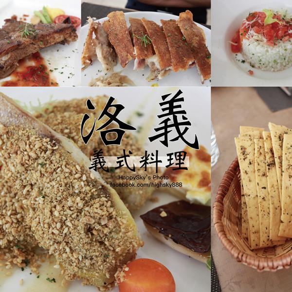 台南市 餐飲 多國料理 其他 洛義義式料理