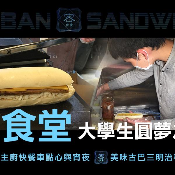 新竹市 餐飲 多國料理 其他 密食堂-古巴三明治