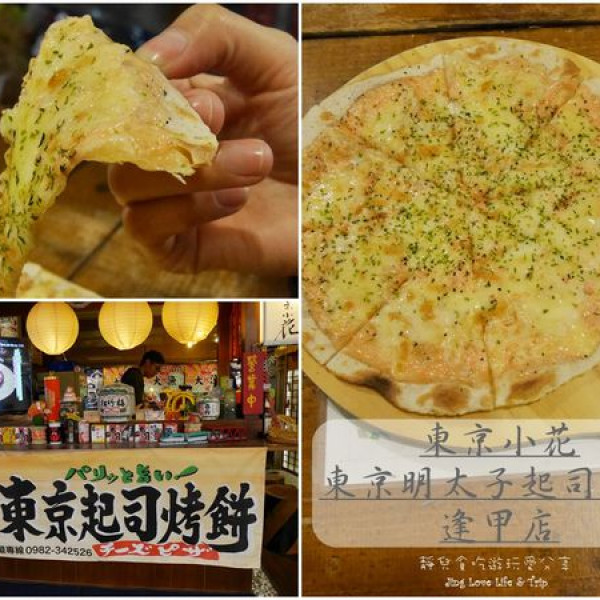 台中市 餐飲 日式料理 東京小花-東京明太子烤餅
