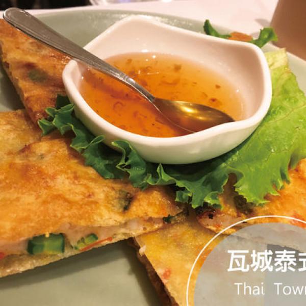 台北市 美食 餐廳 異國料理 瓦城泰式料理(站前店)