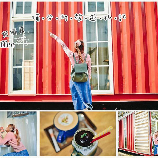 新竹縣 餐飲 咖啡館 街角貨櫃屋Coffee