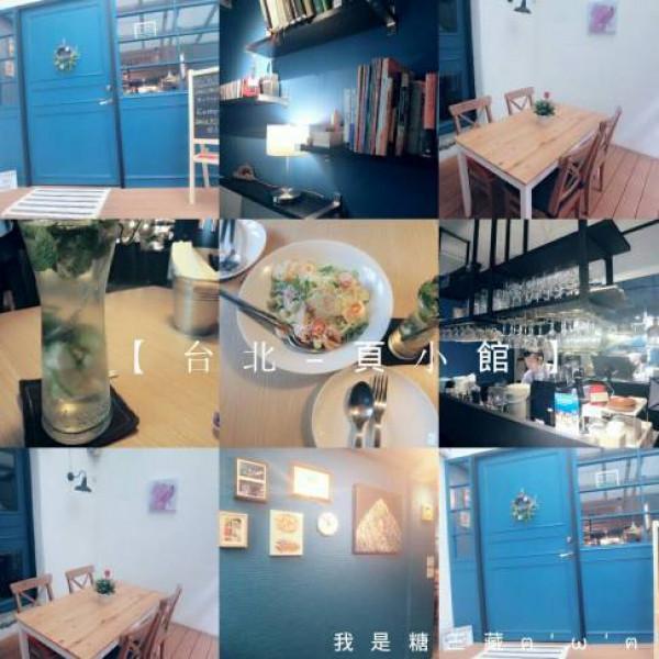 台北市 美食 餐廳 異國料理 多國料理 Restaurant Page 頁小館