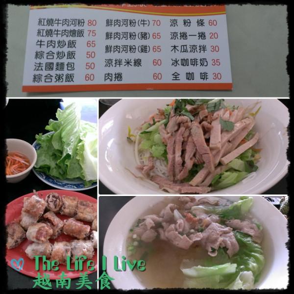 嘉義市 美食 餐廳 異國料理 南洋料理 越南美食~