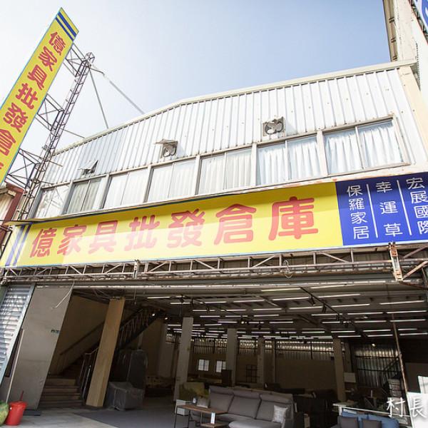 屏東縣 購物 特色商店 億家具批發工廠