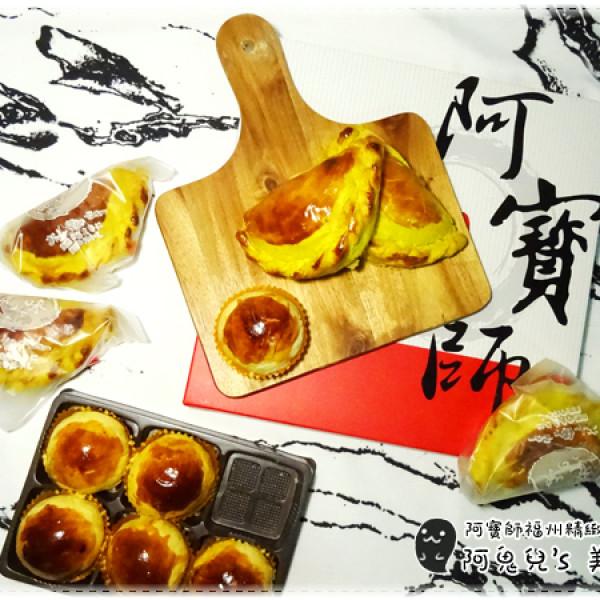 台北市 餐飲 糕點麵包 阿寶師 福州精緻點心